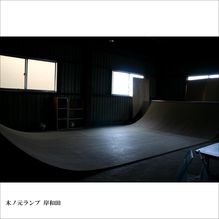 kinomoto-ramp-blog.jpg